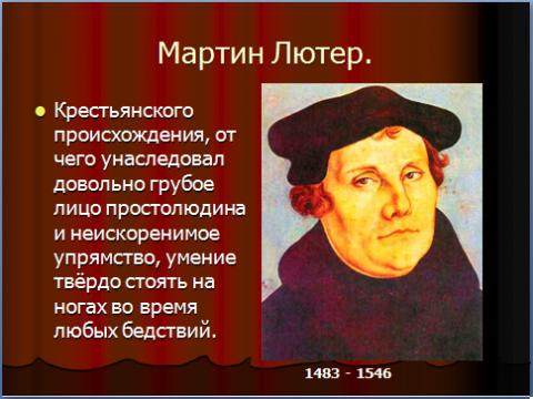 Мартин Лютер против крестьян…