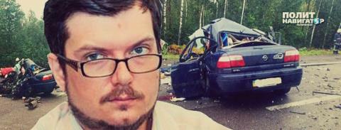 Злорадствовавший после гибели Бережной в автокатастрофе националист сам погиб в ДТП