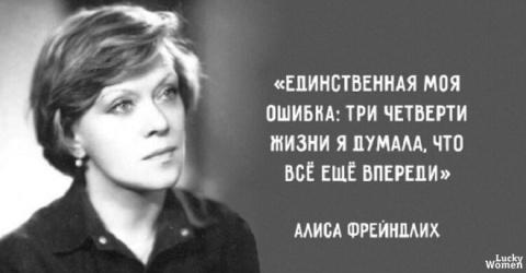 15 изящных цитат Алисы Фрейндлих
