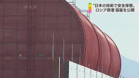 Япония предоставила России технологию по хранению подводных лодок