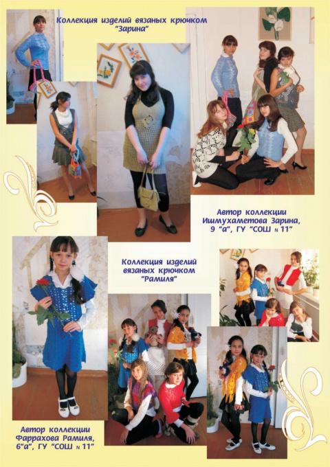 Творческие коллекции учащихся, выполненные под руководством Гадян Ларисы Александровны