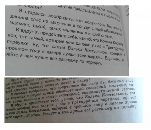 Изъятие слов из советских детских книг, кому это выгодно?