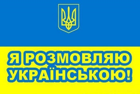 Как создавался украинский язык  .