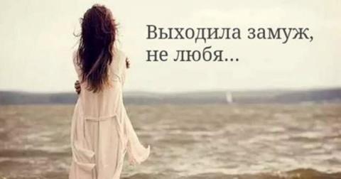 «Выходила замуж, не любя…» —…