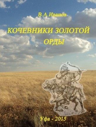 Кочевники Золотой Орды: история, культура, религия.