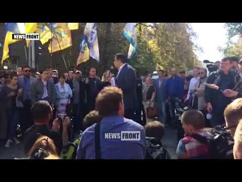 Саакашвили устроил митинг под Администрацией Президента