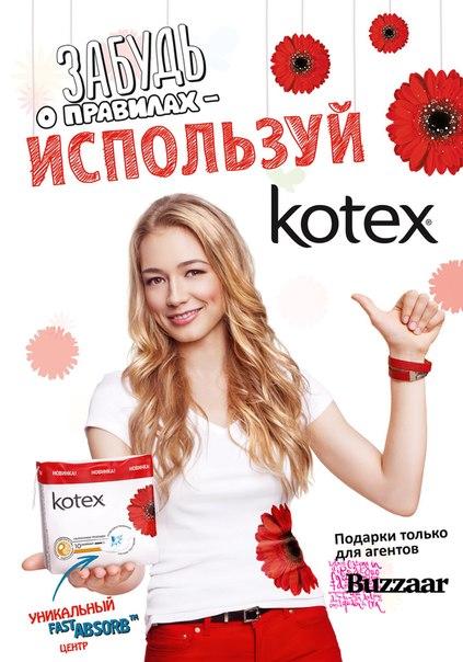 Оксана Акиньшина будет рекламировать тампоны