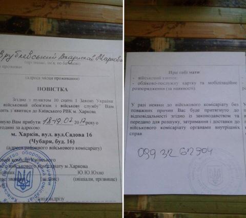 «Из-под земли достанут»: украинский военкомат прислал повестку немцу