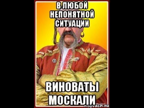 Опять «кляты москали» срываю…