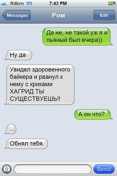 СМС - перепииска с неожиданн…