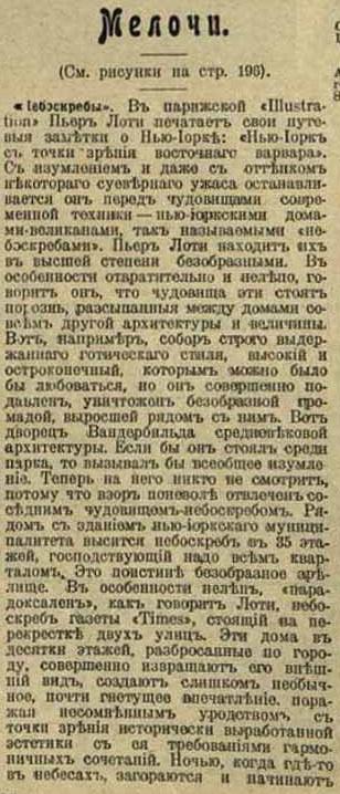 Этот день 100 лет назад. 23 (10) июня 1913 года