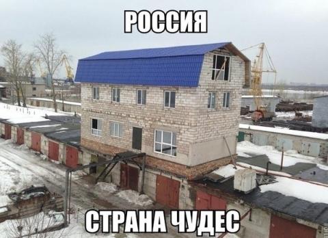 Россия - страна чудес! Позитивная фотоподборка