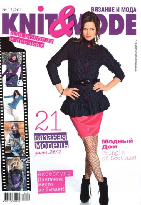 Knit & Mode № 12 (2011) JPG