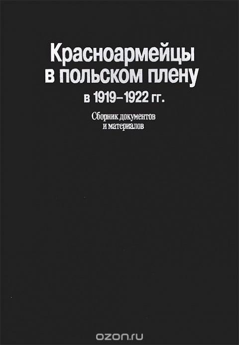 Польские концлагеря и русски…