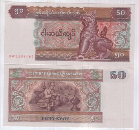 Банкноты Мьянмы