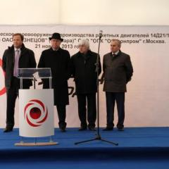 На ОАО «Кузнецов» открыли строительство нового корпуса ракетного производства