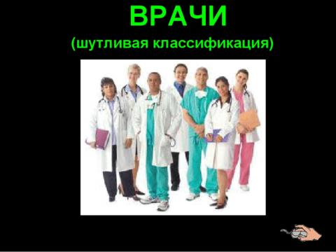 Путеводитель по врачам и ИХ медицине