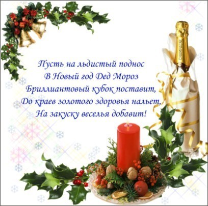 Поздравьте друзей с Новым годом!