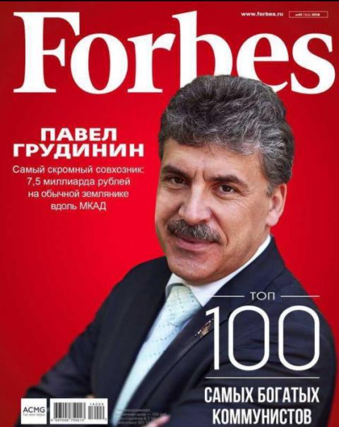 Давайте поставим точку в теме на 7 500 000 000 (семь с половиной миллиардов) рублей Грудинина