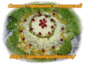 салат с горошком и кукурузой