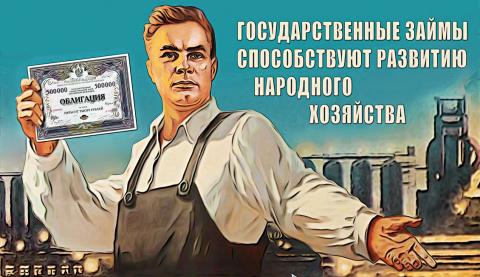 Иностранцы «рвут» госдолг России