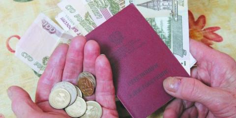 Довольны ли Вы  прибавкой к пенсии?