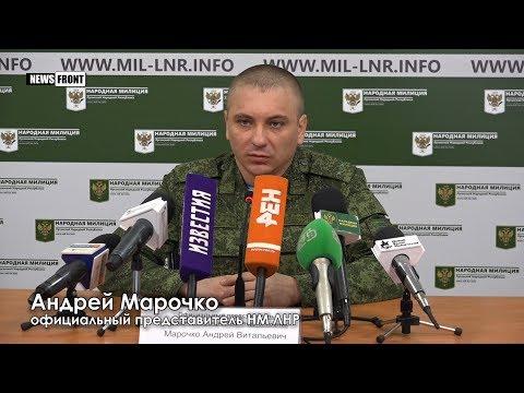 Обстрелы ВСУ по ЛНР значительно увеличились — Марочко