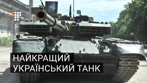Т-84 БМ «Оплот» - танковый «…