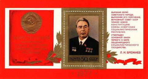 """40 лет """"брежневской"""" Конституции"""