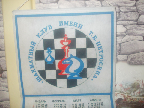 Продам настенный календарь Шахматный клуб имени Т.В. Петросяна 1991 года