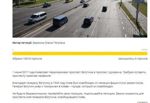 Власти Украины обязаны рассмотреть петицию о запрете переименования проспекта Ватутина в Киеве