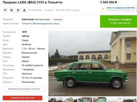 Жительница Тольятти продает старый ВАЗ за 3,5 млн рублей