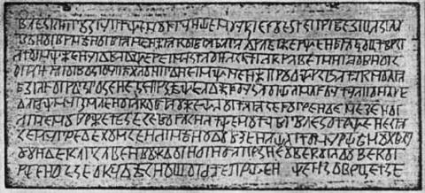 10 причин, почему «Велесова книга» не может быть подлинной