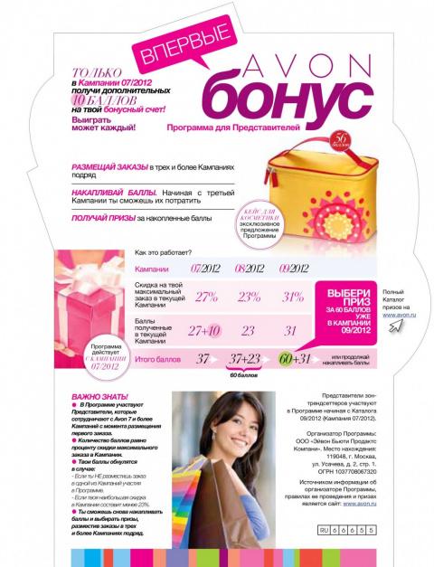 Avon бонусы как заказать novosvit косметика купить в перми