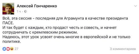 ПРЕЗИДЕНТ ПАСЕ – ВСЬО © Ю.Витязева