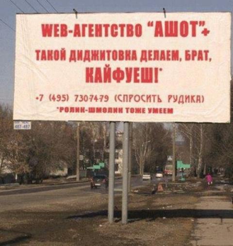 Мощная реклама!))