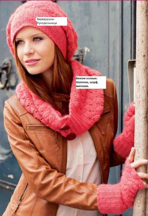Вяжем осенью (шарф, шапка и митенки)