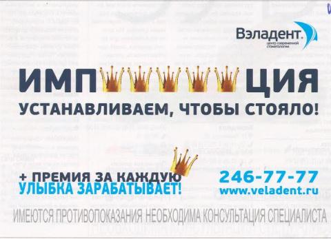 Челябинск не понял шутку про «имп…..цию»