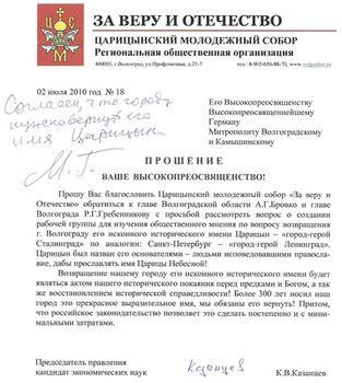 Митрополит Герман: Городу Волгограду нужно вернуть его исконное имя — Царицын!