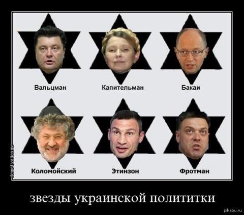 Картинки по запросу жидовская власть украины