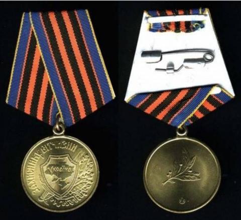 Медаль Защитнику Отчизны