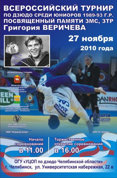 Челябинские дзюдоисты выиграли пять золотых медалей на традиционном открытом Всероссийском турнире среди юниоров памяти Григория Веричева