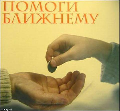 Благотворительность – загадочный способ разбогатеть