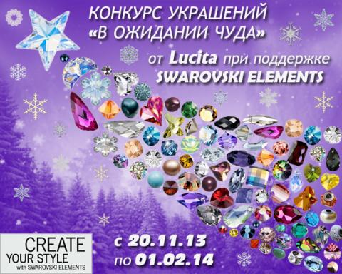 Новый конкурс украшений от Lucita при поддержке Swarovski Elements
