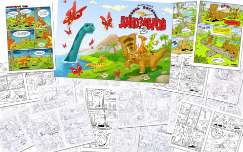 Жизнь весёлых динозавров, наброски, комиксы, иллюстрации