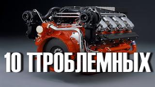 10 самых проблемных Моторов …