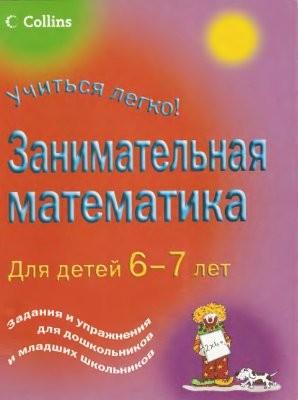Занимательная математика для самых маленьких укропчиков