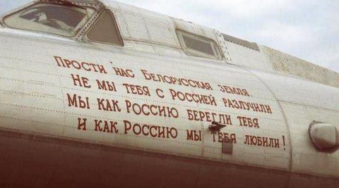 Прости нас Белорусская земля!!!
