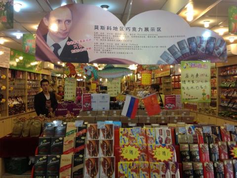 Китайцы «сняли» Путина в рекламе шоколада
