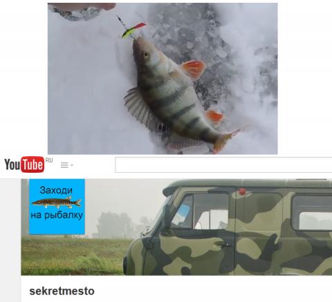 Рыбалка  Евгений Пожиткин -  YouTube, sekretmesto